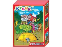 Кубики Сказки 3 12 штук