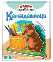 "Карандашница ""Медвеженок"""