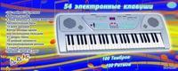 Синтезатор (пианино электронное), 54 клавиши, 88см (220V)