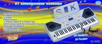 Синтезатор (пианино электронное), 61 клавиша, 110 см работает от батареек или адаптера (220V)