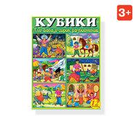 """Кубики Детские """"Али-Баба"""" № 14"""