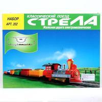 Железная Дорога Классический поезд 5,6 м
