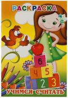 """Раскраска """"Учимся считать"""" 8л."""