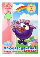 """Набор детскийфольгированного голографического цветного картона """"Смешарики"""" 5л."""