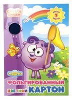 """Набор детскийфольгированного цветного картона """"Смешарики"""" 5л."""
