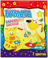 Набор детскийцветной бархатной бумаги А5 7л.