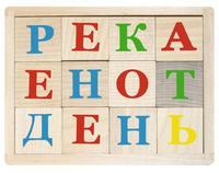 """Деревянные кубики """"Азбука"""" неокрашенные 12 штук"""