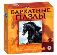 """Бархатный пазл """"Вороной конь. Черный бархат"""""""