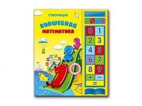"""Книга """"Говорящая волшебная математика"""""""