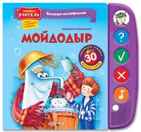 """Книжка-учитель """"Коллекция мультфильмов. Мойдодыр"""""""