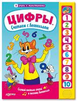 """Книга """"Я учусь с мультяшками. Цифры. Считаем с Леопольдом"""""""