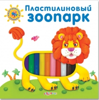 """Книга """"Пластилиновая книжка. """"Пластилиновый зоопарк"""""""