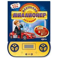 """Книга электронная игровая """"Маленький миллионер. Всё о человеке"""""""