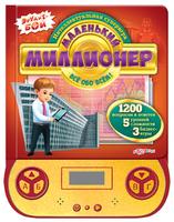"""Книга электронная игровая """"Маленький миллионер. Всё обо всём!"""""""