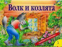 """Книжка-панорамка """"Волк и козлята"""""""