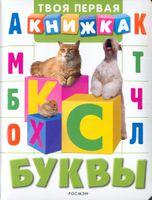 """Книга """"Твоя первая книжка. Буквы"""""""