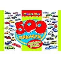 """Книга """"500 наклеек. Спортивные машины"""""""