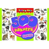 """Книга """"500 наклеек. Кошки"""""""