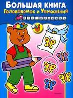 """Книга """"Большая Дет. книга головоломок и упражнений"""""""