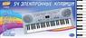 Синтезатор (пианино электронное), 54 клавиши с микроф. 78см (220V)