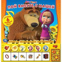 """Книга-пианино """"Пой вместе с Машей"""" из м/ф """"Маша и медведь"""""""
