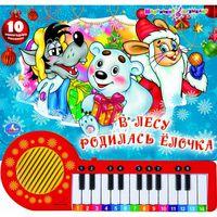"Книга-пианино ""В лесу родилась елочка"" (23 клавиши)"