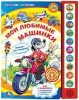 """""""УМКА""""   Мои любимые машинки"""