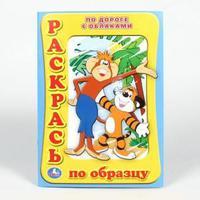 """""""УМКА""""  Раскраска Раскрась по образцу По дороге с облаками"""