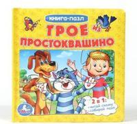 """""""УМКА""""  Трое из  Простоквашино"""
