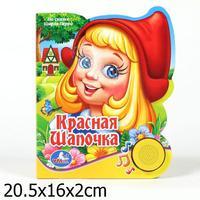 """Говорящая Дет. книга """"УМКА"""" Красная шапочка (1 кнопка)"""