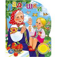 Говорящая Дет. книга Ладушки (1 кнопка с песенкой)