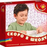 "Электронныйвикторина ""Скоро в школу"""