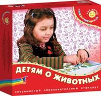 """Электронныйвикторина """"Детям о животных"""""""
