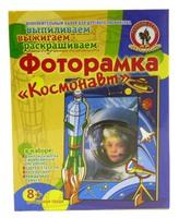 Фоторамка для выпиливания и выжигания Космонавт