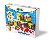 """Кубики детские """"Волшебные сказки"""" (20 штук)"""