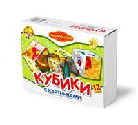 """Кубики детские """"Сказочные герои"""" (12 штук)"""
