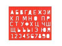 """Трафарет """"Буквы и цифры"""""""