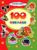 """Книга """"100 наклеек. Союзмультфильм. Чебурашка. Львенок и черепаха."""""""