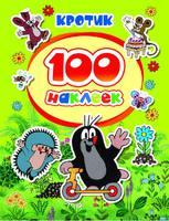 """Книга """"100 наклеек. Союзмультфильм. Кротик"""""""