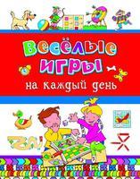 """Книга """"Весёлые игры на каждый день"""""""