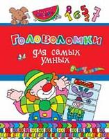 """Книга """"Головоломки для самых умных"""""""