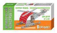 Конструктор детский металлический Вертолет