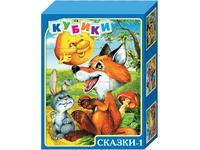Кубики Сказки 1 12 штук