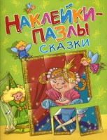 "Книга ""Наклейки-пазлы"" (сказки)"