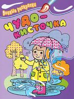 """Книга """"Раскраски водные Чудо-кисточка. Девочка"""""""