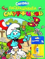 """Раскраска зеленая """"Раскрашиваем смурфиков"""" + брелок"""