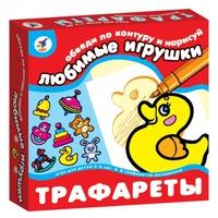 "Трафареты ""Любимые игрушки"""