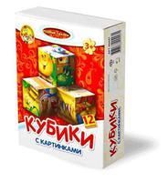 """Кубики детские """"Родные сказки"""" (12 штук)"""