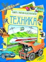 """Книга """"Техника"""" (с мягким конструктором)"""