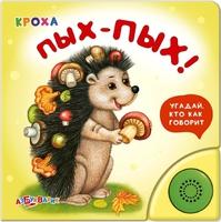 """Книга """"Кроха. Пых-Пых!"""""""